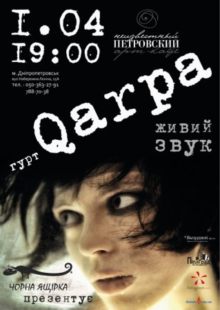 1 апреля, Гурт QARPA в Невідомому Петровському!