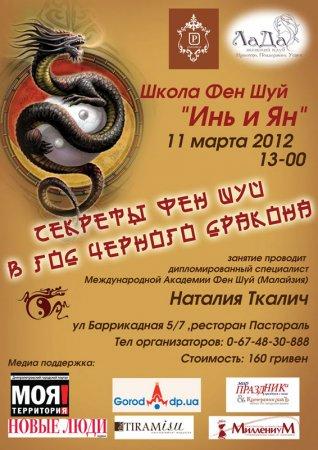 11 марта, Секреты Фен Шуй в год Черного Дракона