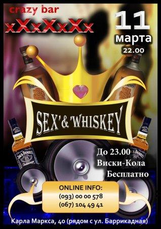 11 марта, Sex & Whiskey Party