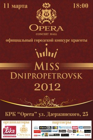 11 марта, «Мисс Днепропетровск-2012»