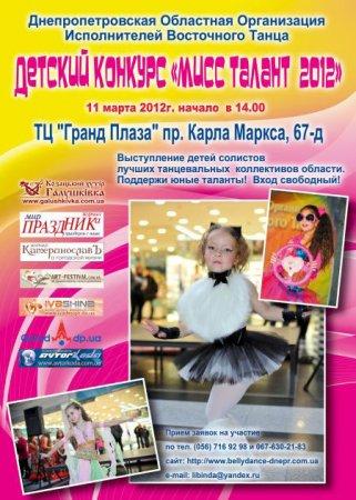 11 марта, Детский конкурс «Мисс Талант - 2012»
