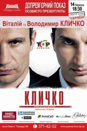 14 марта, Кличко