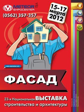 15 - 17 марта, Фасад Весна 2012