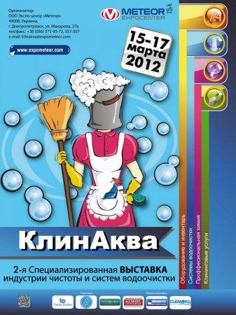 15 - 17 марта, КлинАква-2012
