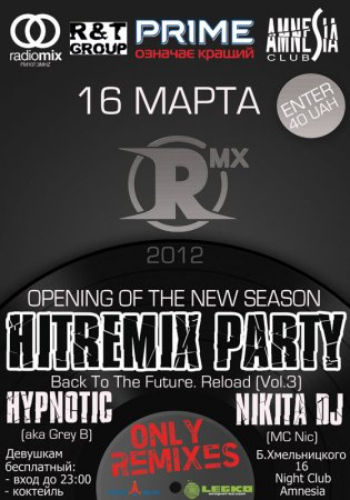 16 марта, Hit-Remix Party Back To The Future Reload 3
