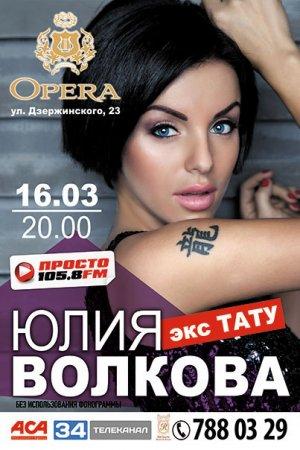 16 марта, Юлия Волкова