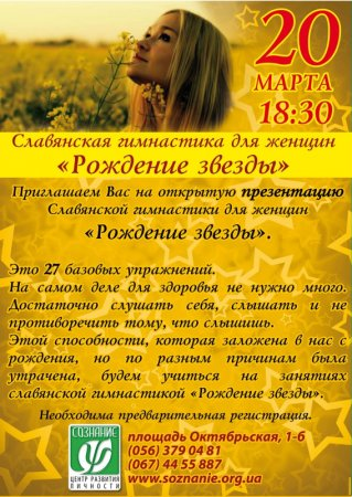 20 марта, Славянская гимнастика для женщин Рождение звезды.