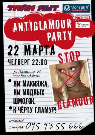 22 марта, ANTIGLAMOUR PARTY
