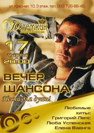 17 марта, Потемкин