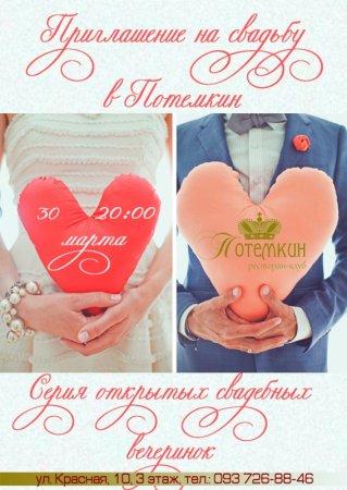 30 марта, Потемкин