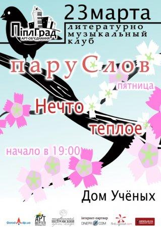 23 марта, литературно-музыкальный клуб Паруслов