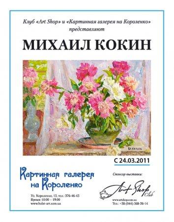 с 24.03.2012 по 10.05.2012 выставка картин Народного Художника Украины Михаила Кокина.
