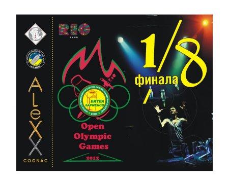21 марта, Битва барменов 1/8 финала