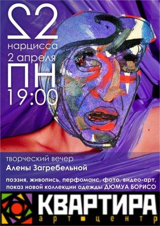 2 апреля, 22 нарцисса - Творческий вечер Алены Загребельной
