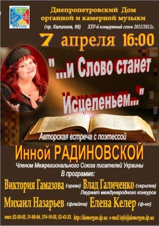 7 апреля, Дом органной и камерной музыки