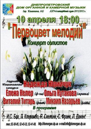 10 апреля, Дом органной камерной музыки