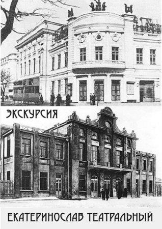 31 марта, Экскурсия «Екатеринослав театральный»