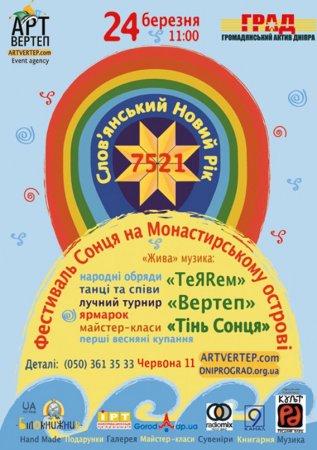 24 березня, Словянський Новий Рік-7521. Фестиваль Сонця на Монастирському острові