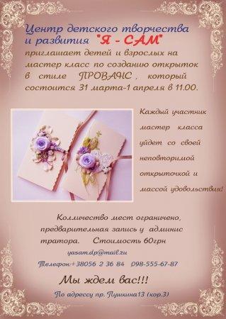 31 марта - 1 апреля, мастер-класс по изготовлению открыток в стиле «ПРОВАНС»