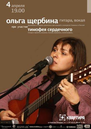 4 апреля, Концерт Ольги Щербины и Тимофея Сердечного авторская песня