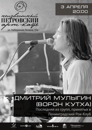 3 апреля, Дмитрий Мулыгин (ВОРОН КУТХА) в Н.Петровском!