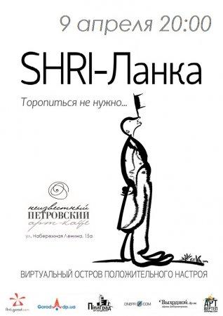 9 апреля, О.П.Н. SHRI-Ланка в Неизвестном Петровском!