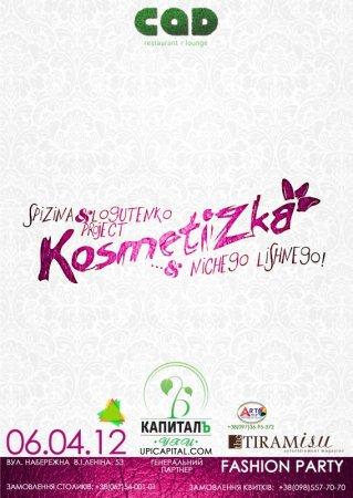 6 апреля, Kosmetizka
