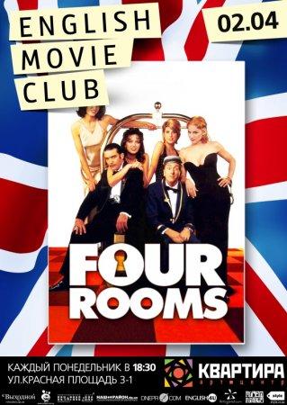 2 апреля, Четыре комнаты (English Movie Club) драма-комедия....?