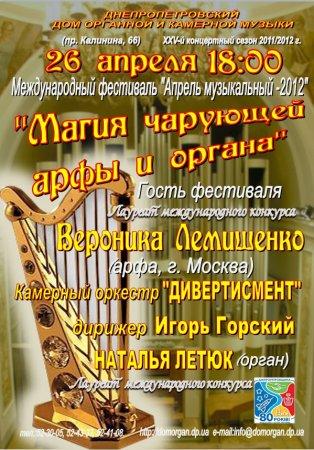 26 апреля, «Магия чарующей арфы и органа»