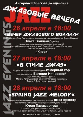 26, 27, 28 апреля, Три вечера джаза
