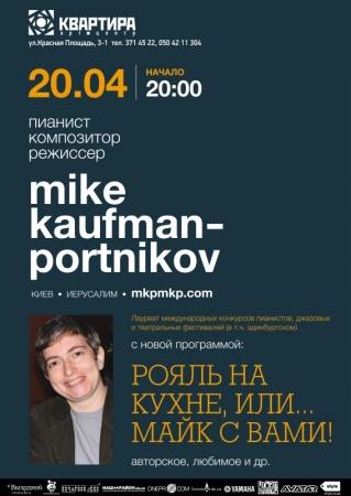 20 апреля, Концерт Майка Кауфмана - Портникова Рояль на кухне или...и Майк с вами!