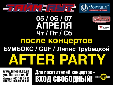 5, 6, 7 апреля, AFTER PARTY