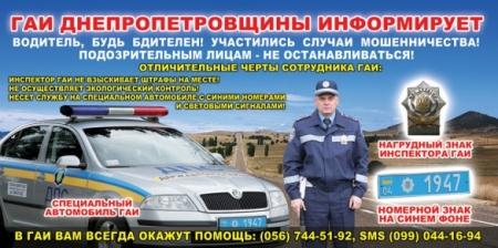 Евро 2012 , днепропетровские казаки и ГАИ, кто кого?
