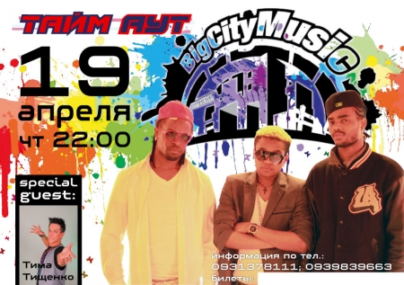 19 апреля, BIG CITY MUSIC