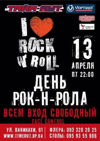 13 апреля,I LOVE ROCK`N`ROLL PARTY