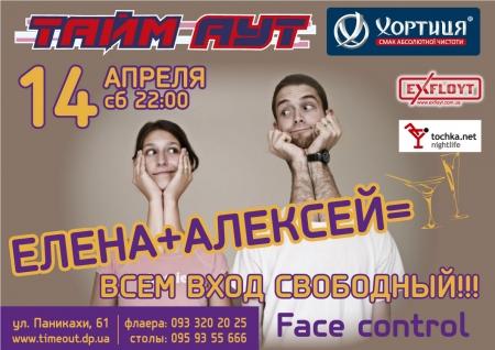 14 апреля, ЕЛЕНА + АЛЕКСЕЙ ПАТИ