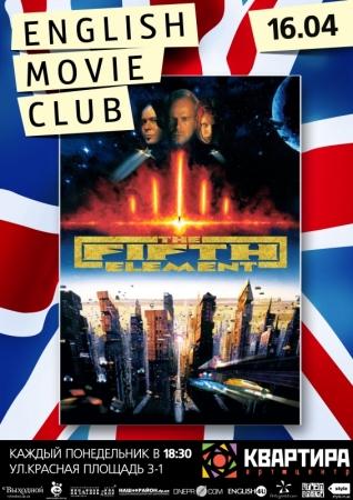 16 апреля, Пятый элемент в Квартире(English Movie Club)