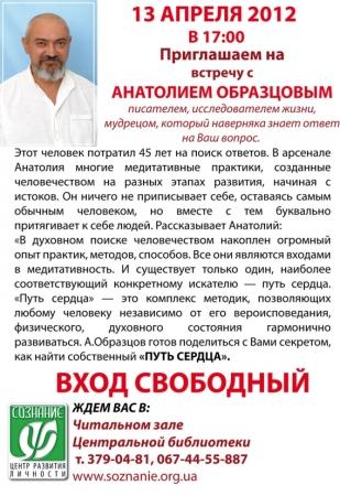 13 апреля, Встреча с АНАТОЛИЕМ ОБРАЗЦОВЫМ