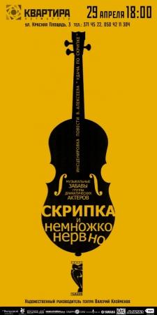29 апреля, Скрипка и немножко нервно