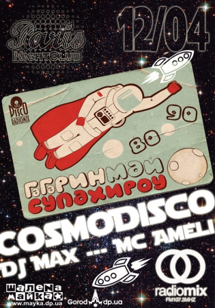 12 апреля, RadioMix Disco Hall (Vol119): Cosmodisco