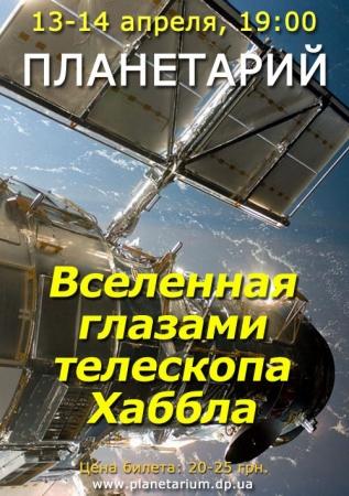 13 - 14 апреля, Вселенная глазами телескопа Хаббла