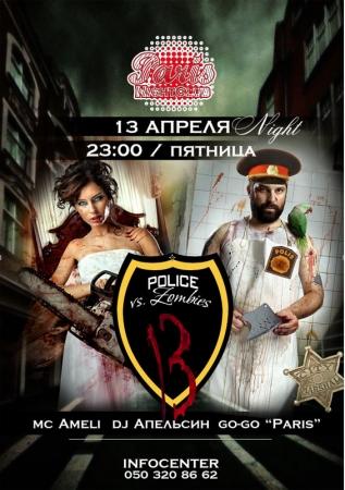 13 апреля, Police vs Zombies