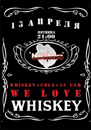 13 апреля, We Love Whiskey