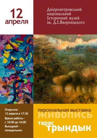 12 апреля-- 12 мая, ТАРАС ТРЫНДЫК персональная выставка живописи