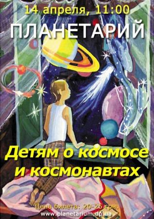 14 апреля, Детям о космосе и космонавтах