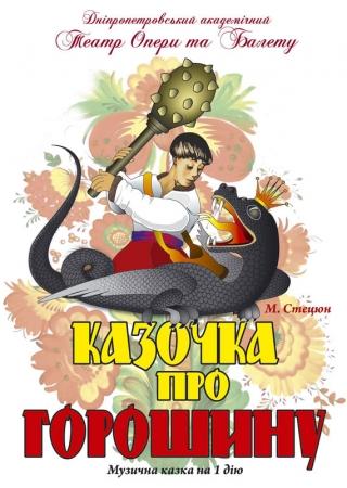 14 апреля, Казочка про горошину