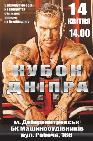 14 апреля, Кубок Дніпра