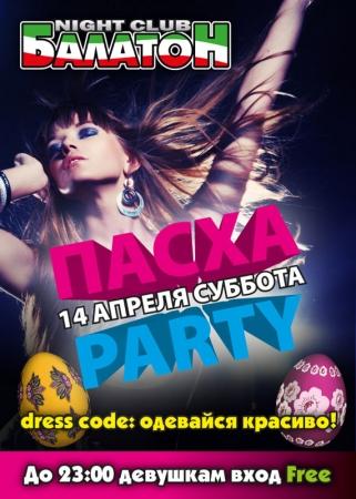 14 апреля, Пасха Party