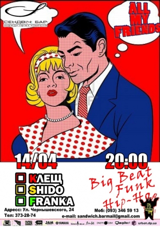 14 апреля, ALL MY FRIENDS! @ Sandwich bar