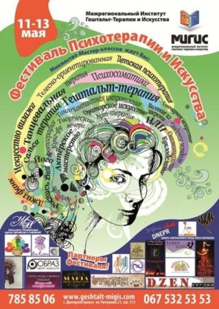 11-13 мая, Фестиваль Психотерапии и Искусства в Днепропетровске